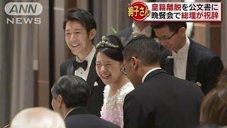絢子さん、守谷さんの母親ゆかりのドレスで晩餐会(18/10/30) thumbnail