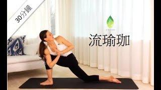 30分鐘初級琉瑜珈 - 安娜瑜伽館
