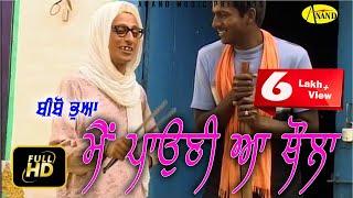 Bibo Bhua l Main Pauni a Thaula l New Punjabi Funny Comedy Video 2017 l Anand Music