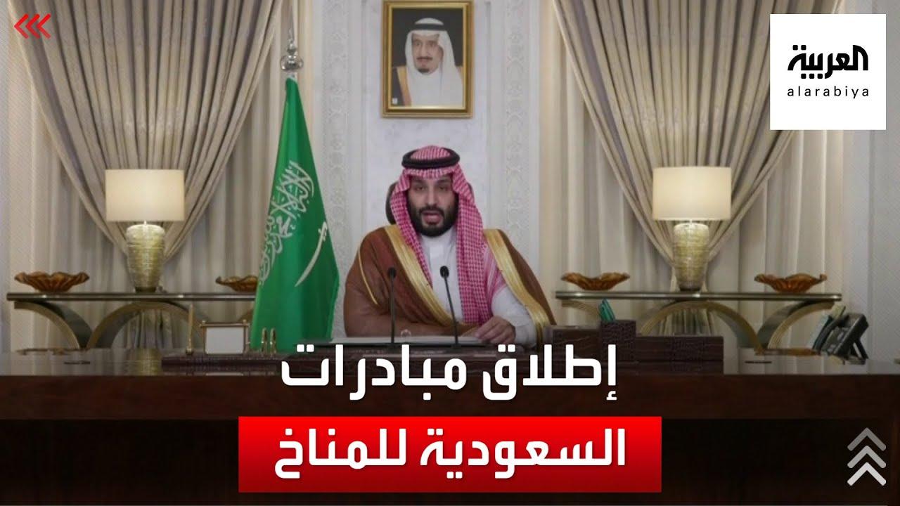 الأمير محمد بن سلمان يطلق مبادرات السعودية لمواجهة التغير المناخي