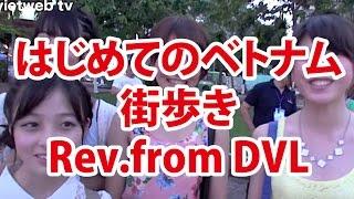 ベトナム動画情報・ベトウェブTV http://vw-vietweb.com 橋本環奈ちゃん...