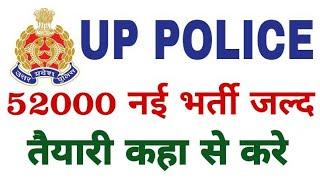 UP Police New Vacancy 52000 Constable Soon //UPP  Bharti 2019-20