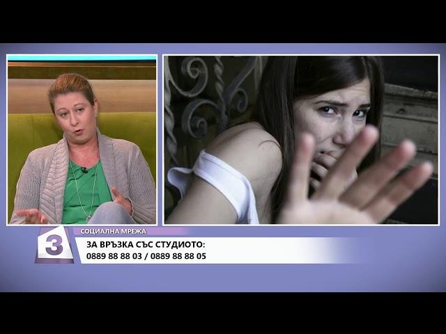 Социална мрежа, 13 11 2018  Надежда Дерменджиева и д р Румен Бостанджиев за насилието срещу жени