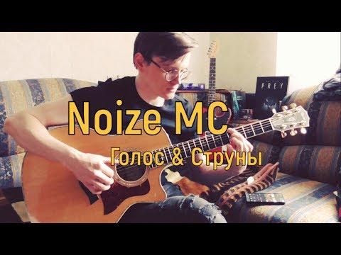 Клип Noize MC - Голос & Струны