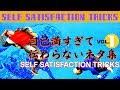 【臼井企画】[第1弾]自己満すぎて伝わらないネタ集 SELF SATISFACTION TRICKS①