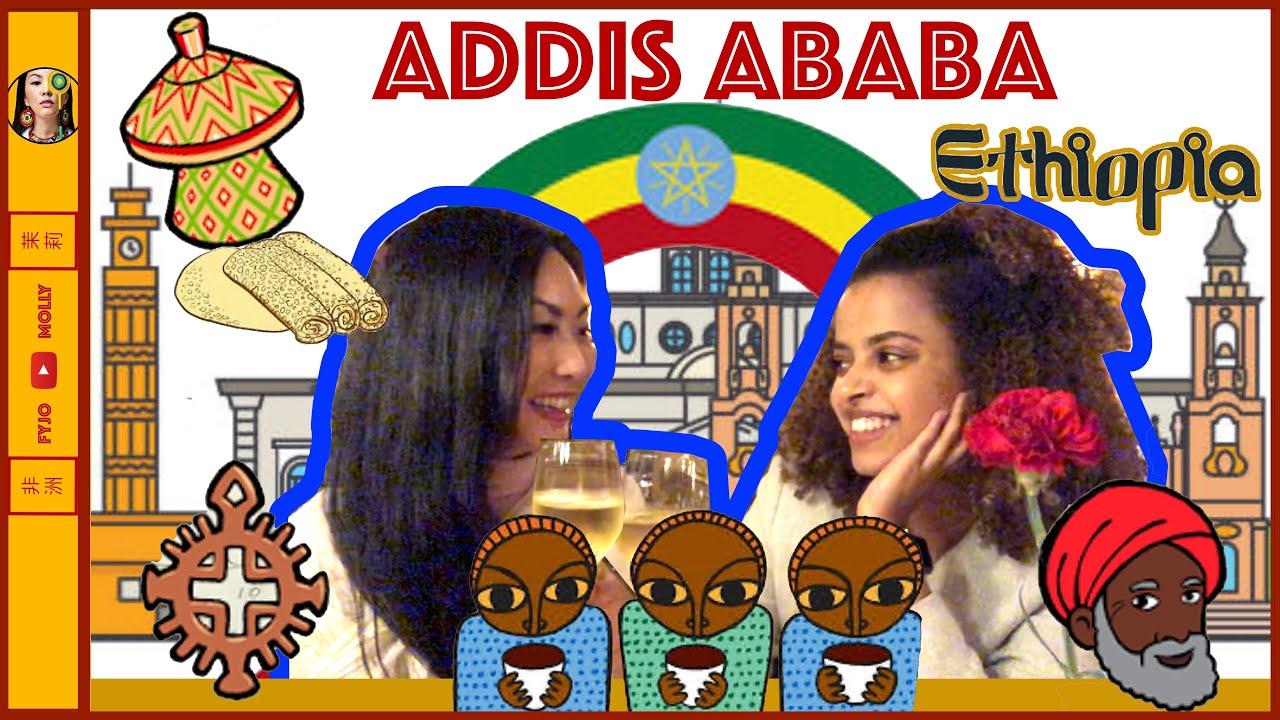 ⭕️ Luxury Fun Escapes in Addis Ababa: Ethiopia - 埃塞俄比亚首都奢侈生活娱乐场所