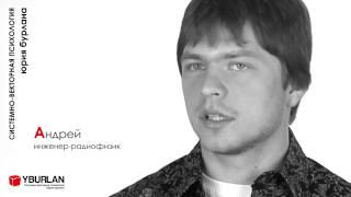 Андрей. Системно векторная психология Юрия Бурлана(На сайте http://www.yburlan.ru регулярно проходит БЕСПЛАТНЫЙ цикл видео-тренингов по психологии он-лайн. Ролики и..., 2014-02-09T00:16:38.000Z)