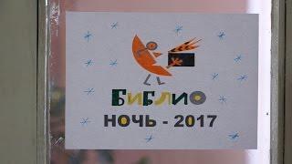 Кстово. Библионочь-2017