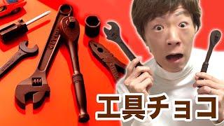 工具チョコレートのクオリティが高すぎる件 thumbnail
