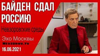 Невзоров. Невзоровские среды. Путин и Байден- зоологическая составляющая.