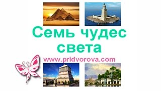 7 ЧУДЕС СВЕТА. Карточки ДОМАНА. Обучающее видео