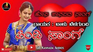 Balu belugundi New Dj Janapada song kannada|New Love feeling song kannada balubelgundi Parasukolur
