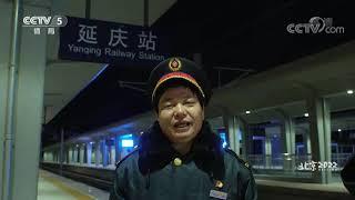 [北京2022]提前完工 京张高铁延庆支线开通|体坛风云 - YouTube