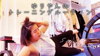 ゆりやんのトレーニングルーティン /YURIYAN's Routine ~Training~