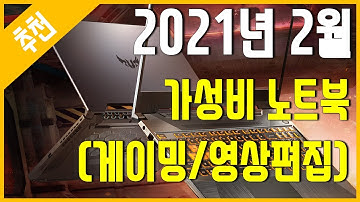 [추천] 2021년 2월 가성비 노트북 추천 (게이밍/영상편집)