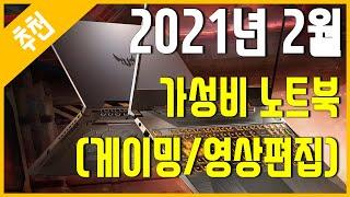[추천] 2021년 2월 가성비 노트북 추천 (게이밍/…
