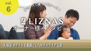 リズナス事業部【オーナー様インタビュー パート6】土屋ホーム