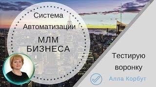 Система Автоматизации МЛМ БИЗНЕСА   Тестирую воронку   Алла Корбут