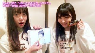 HELLO! DRIVE! -ハロドラ- 中島早貴・尾形春水 #78