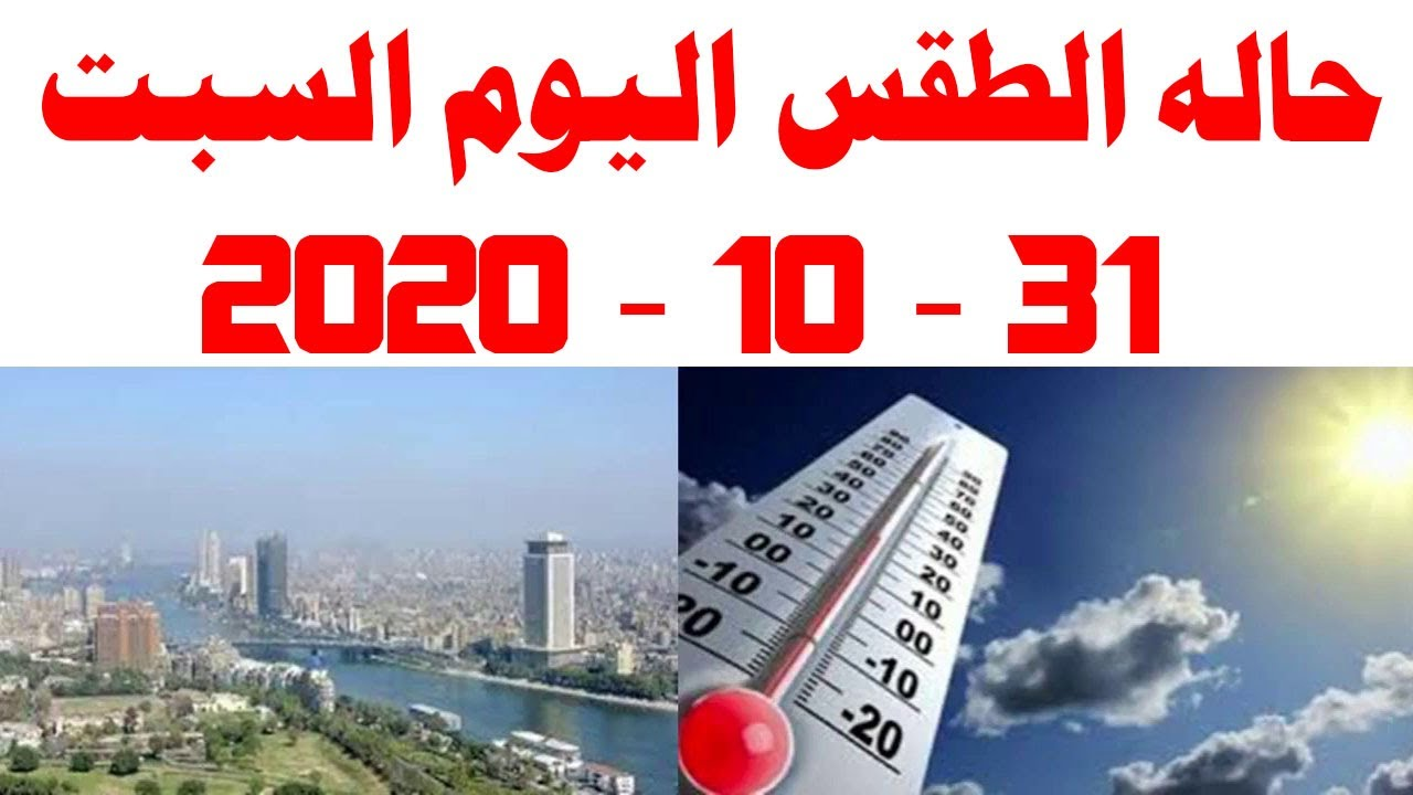 صورة فيديو : حالة الطقس اليوم السبت 31-10-2020 في مصر و درجات الحرارة اليوم 31 اكتوبر 2020