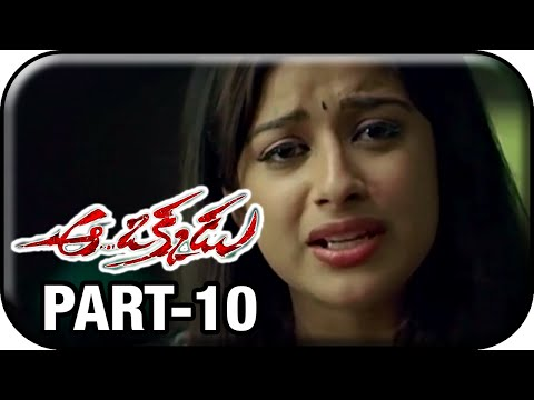 Aa Okkadu Telugu Movie Part 10/14 | Ajay | Madhuurima | Suresh Gopi