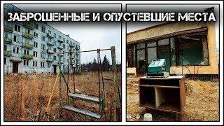 Как выглядятзаброшенные города-призракии умирающиепоселки России