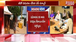Jagan Government Decision To Reserve 50% Seats For SC,ST,BC | MAHAA NEWS