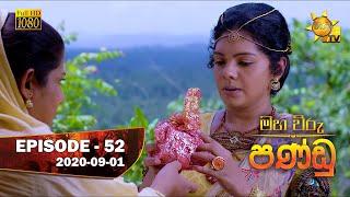 Maha Viru Pandu | Episode 52 | 2020-09-01 Thumbnail