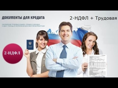 ВТБ 24: анкета на кредит и справка о доходах по форме