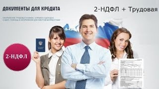 Купить справку о доходах 2-ндфл в Москве и МО.
