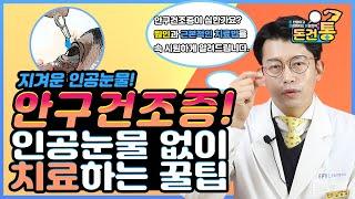 안구건조증 인공눈물 없이 치료하는 방법 꿀팁 공개! [돈건통] -Dr. Peter Kim-