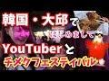 【韓国旅行】大邱・チメクフェスティバルで日本のYouTuberにお会いしました