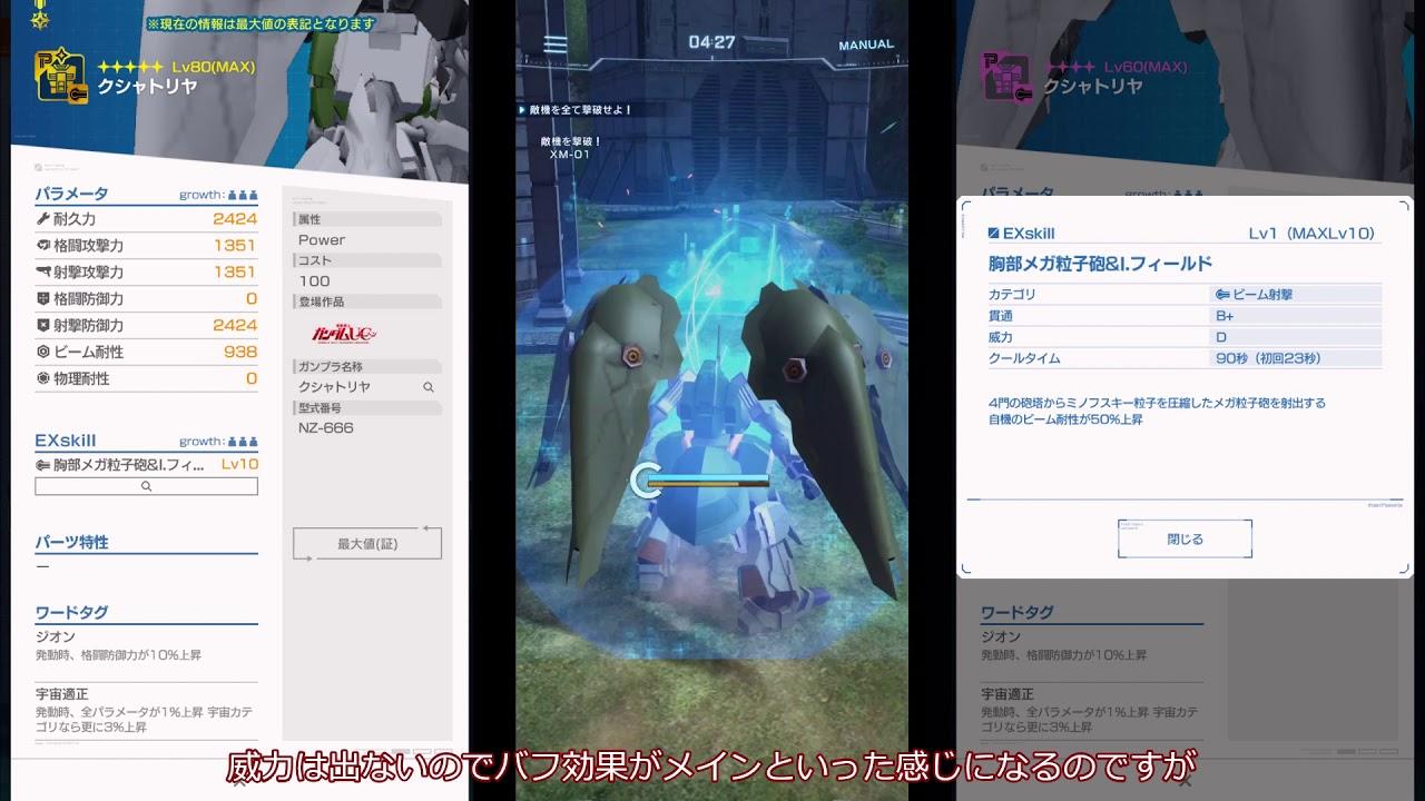 【ガンブレ・第7回『ver2.0直前過去限定機評価』、『クシャトリヤ』】(ガンダムブレイカーモバイル)