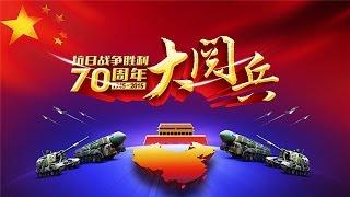 9月3日大阅兵彩排阵容大揭秘