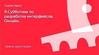 Я Субботник по разработке интерфейсов Онлайн 4 июля 12 00 по Москве