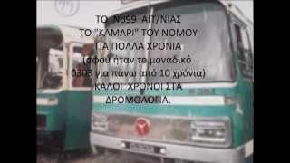 ΠΑΛΙΑ ΛΕΩΦΟΡΕΙΑ ΚΤΕΛ ΑΙΤΩΛΟΑΚΑΡΝΑΝΙΑΣ-VOLVO-ATLAS-0302-DAF-old greek busses
