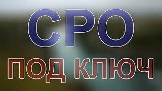 вступить в сро проектирование в москве(, 2017-12-11T10:38:38.000Z)