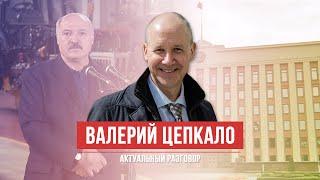 Актуальный Разговор с Валерием Цепкало. Какой ответ на угрозы Лукашенко?
