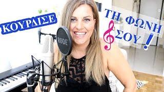ΚΑΝΕ ΑΥΤΟ ΓΙΑ ΤΕΛΕΙΑ ΦΩΝΗ ! - Sing Positive©by Sotiria Selisiou