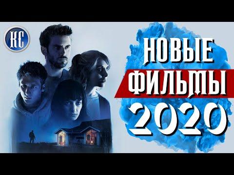 ТОП 8 НОВЫХ ФИЛЬМОВ 2020, КОТОРЫЕ УЖЕ МОЖНО ПОСМОТРЕТЬ В ХОРОШЕМ КАЧЕСТВЕ   КиноСоветник - Видео онлайн