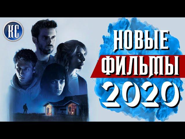 ТОП 8 НОВЫХ ФИЛЬМОВ 2020, КОТОРЫЕ УЖЕ МОЖНО ПОСМОТРЕТЬ В ХОРОШЕМ КАЧЕСТВЕ | КиноСоветник