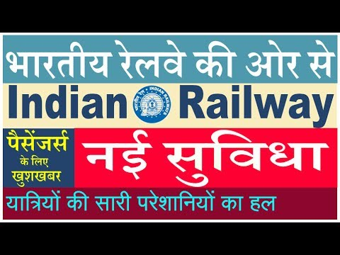 Indian Railway Passengers Latest News...