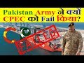 Pakistan Army ने क्यों CPEC को Fail किया? | Why Pakistan Army Fail CPEC?