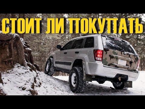 Jeep Grand Cherokee III за 800 тысяч купить или лучше подкопить