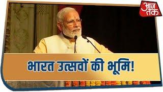 श्रीराम के जयकारों के साथ PM Modi ने शुरु किया संबोधन | कहा, भारत उत्सवों की भूमि है!