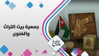 جمعية بيت التراث والفنون/الفحيص