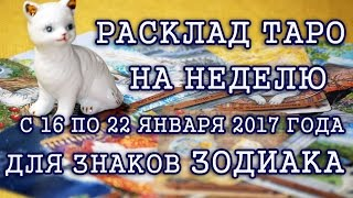 Расклад ТАРО на неделю  с 16 по 22 января 2017 года для знаков Зодиака