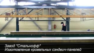 Производство кровельных сэндвич-панелей!(, 2016-02-29T10:31:48.000Z)