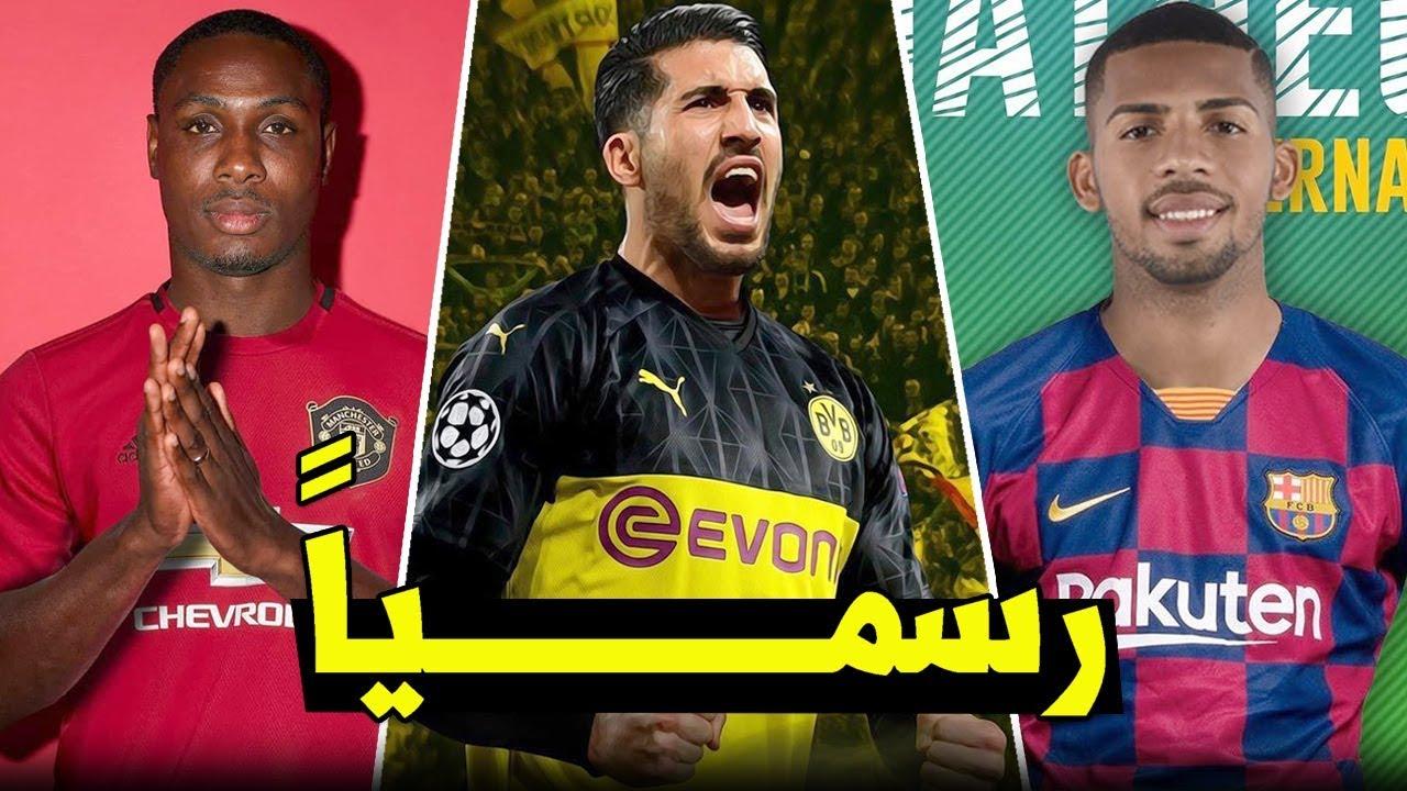 أقوى 15 صفقة شتوية تمت رسمياً   رحيل لاعبان عن برشلونة ونجم روما إلى فالنسيا..ج5