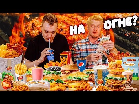 Славный Обзор. Burger King .Пробуем все меню с Ховой